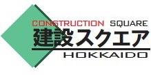 建設スクエア北海道
