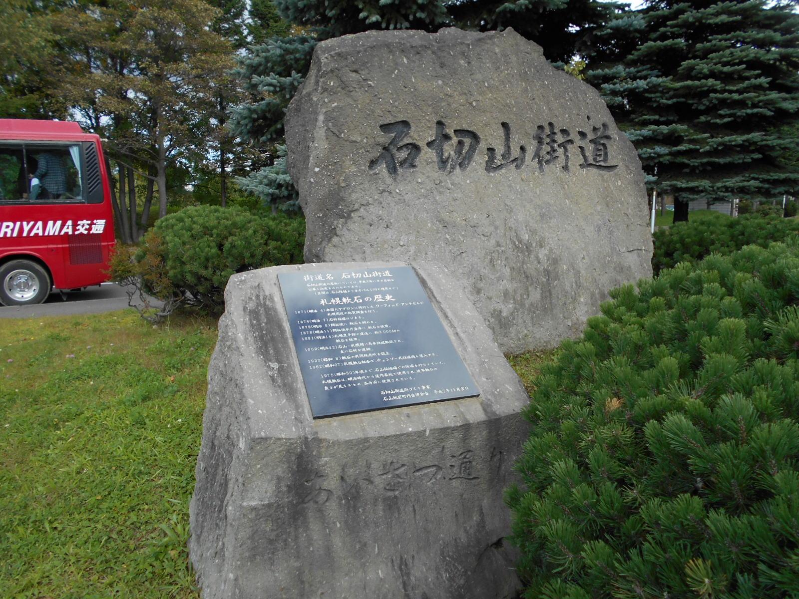 石切山街道の碑