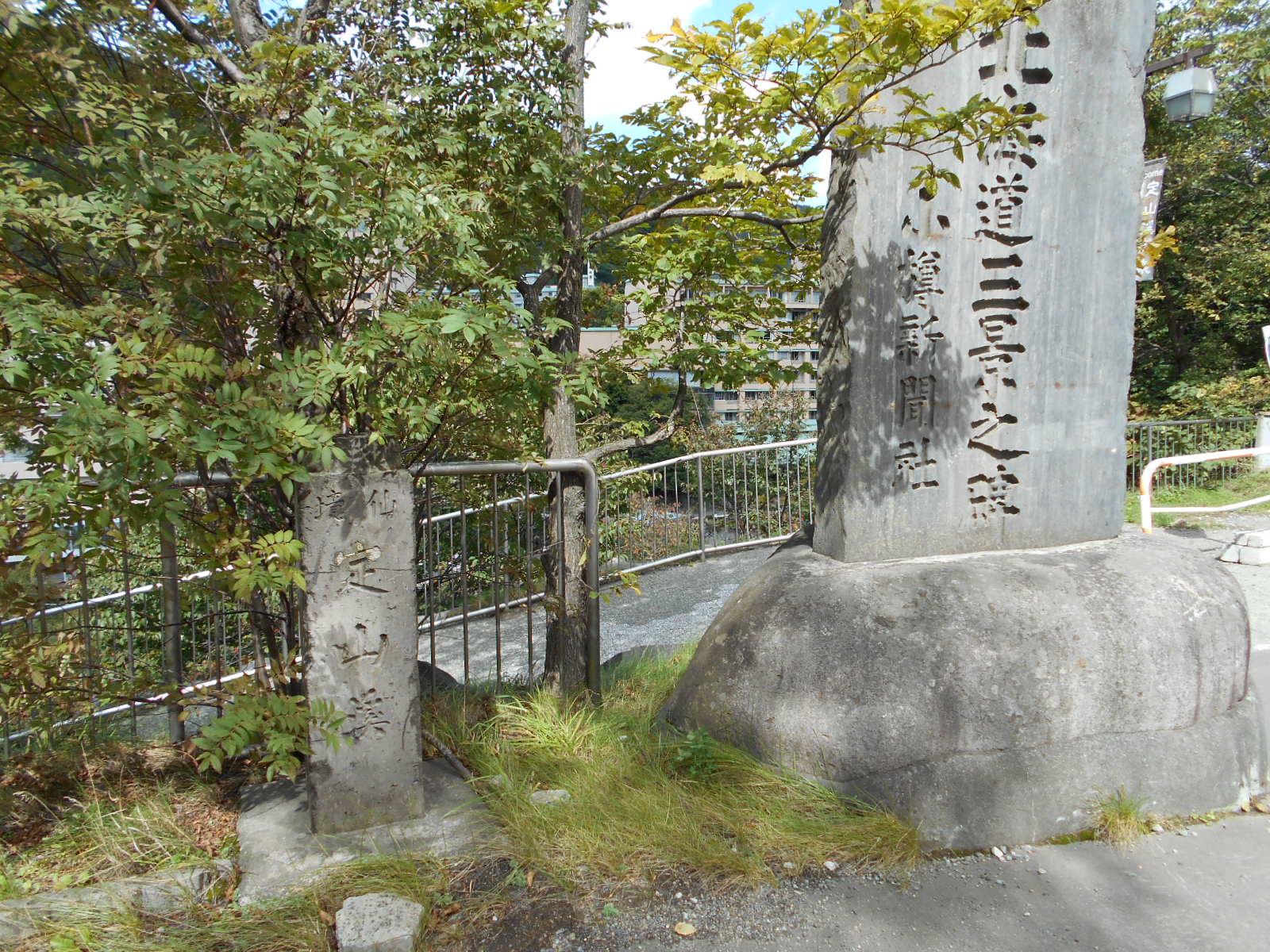 北海道三景の碑