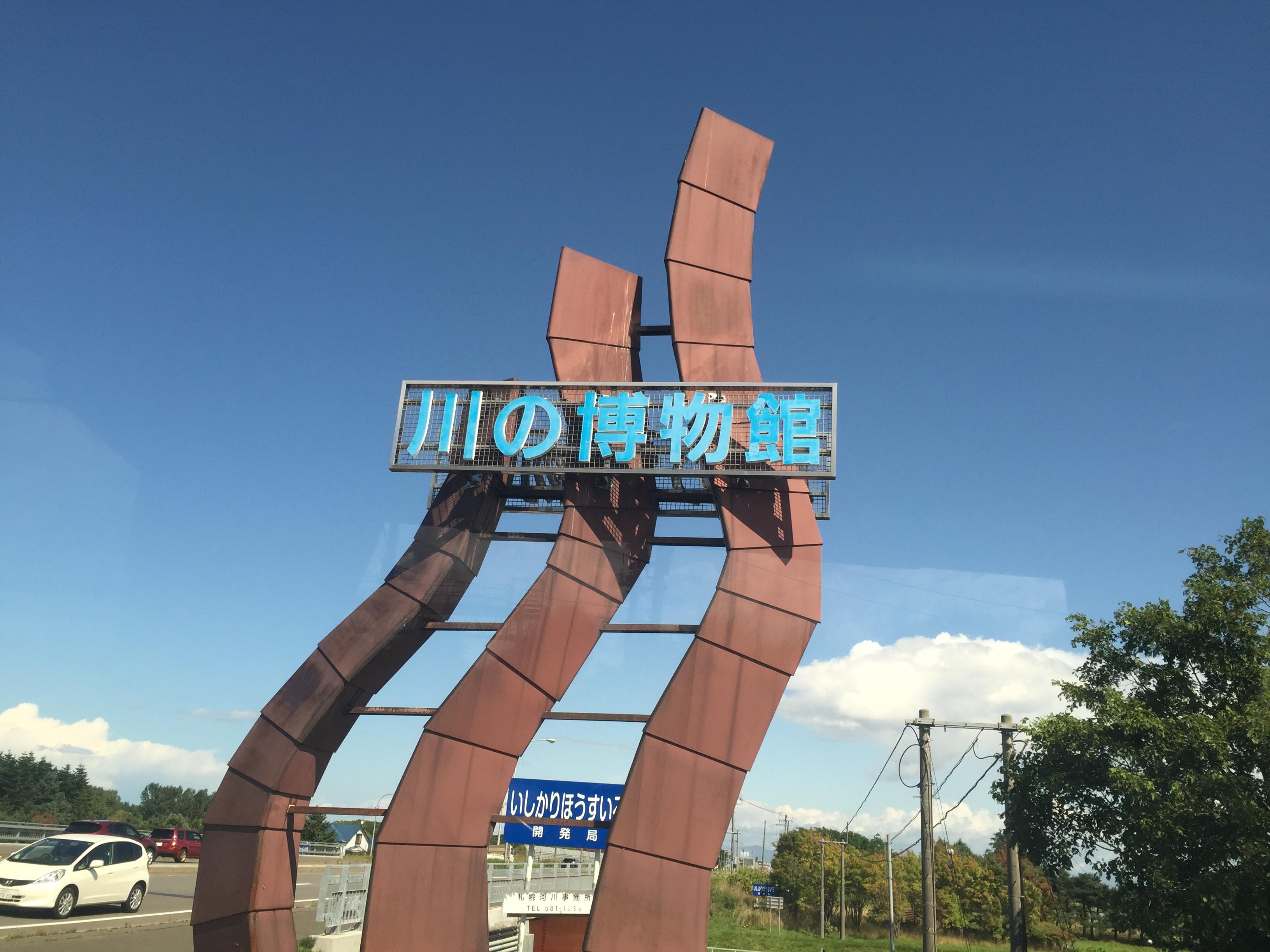 川の博物館のモニュメント
