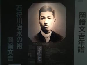 岡崎文吉さん